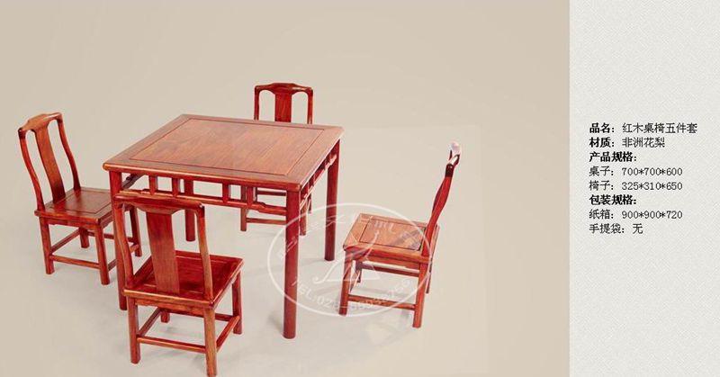 红木家具座椅套装