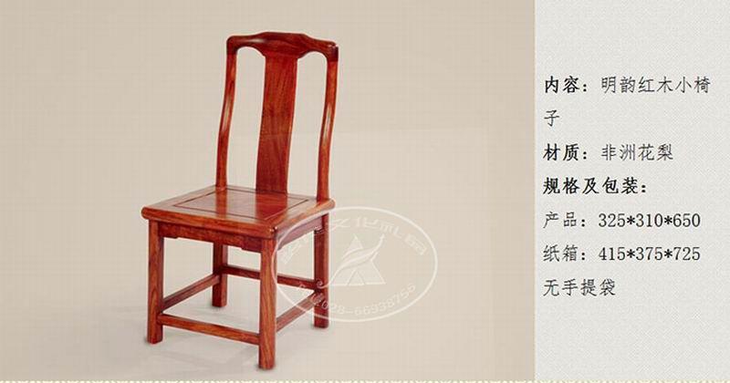 红木桌椅套装  红木背靠椅小板凳五件套 红木家具椅子居家用品