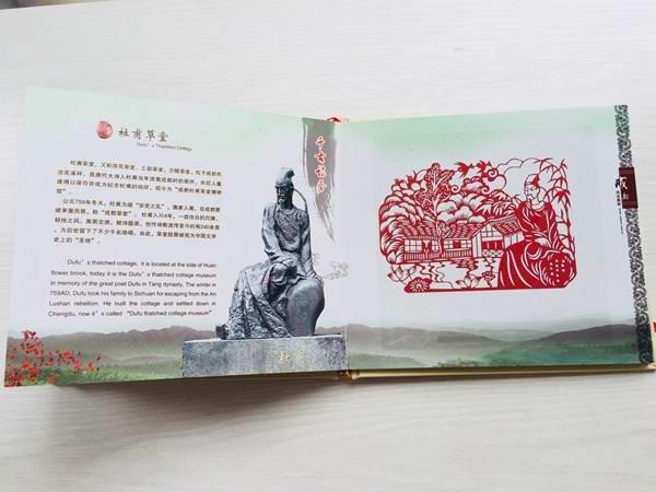 成都民俗文化剪纸艺术品 手工艺品 剪纸册 成都风光剪纸升级版
